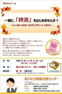 セミナー2019.11.13.jpg