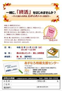 セミナーチラシ2019.11.13.jpg